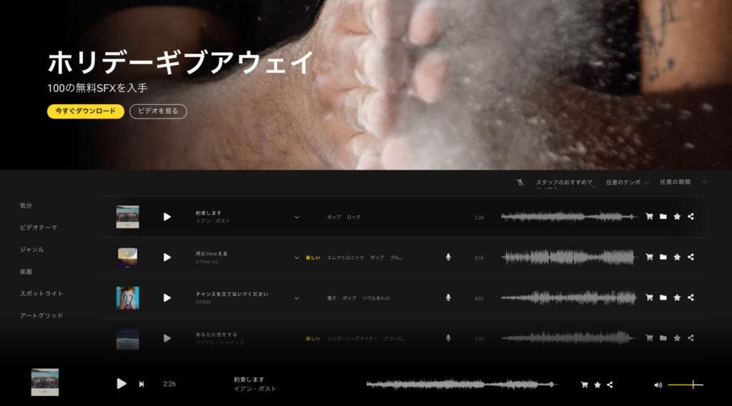 Artlist日本語変換