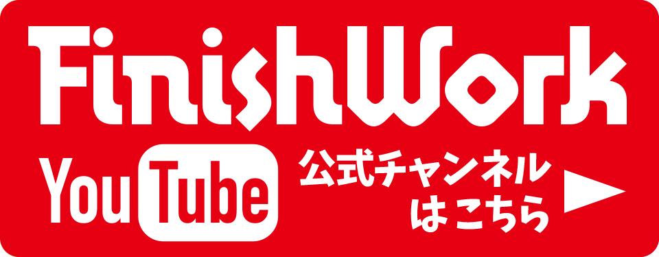 フィニッシュワーク公式YouTubeチャンネル