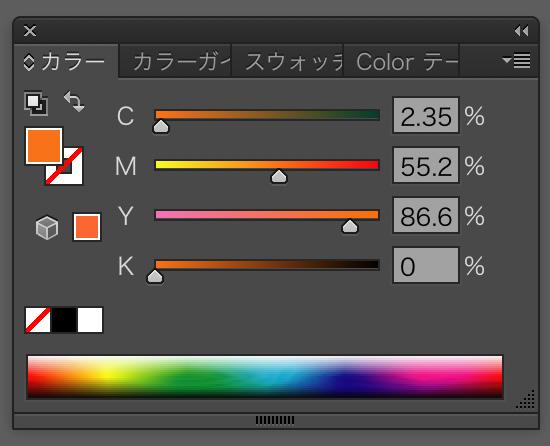 イラストレーターで文字に色をつける方法