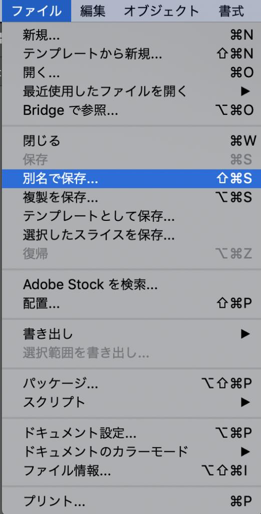 ファイル→別名保存