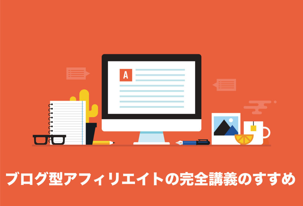 manablog に学ぶアフィリエイト攻略レポートを実践